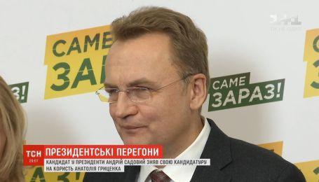 Садовий підтримав Гриценка і зняв свою кандидатуру з виборів-2019
