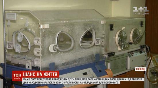 Дві матері на день народження синів подарували нове обладнання в пологовий будинок Чернівців