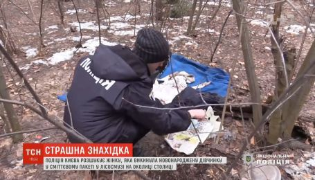 У столиці поліція розшукує жінку, яка викинула новонароджене маля у сміттєвому пакеті