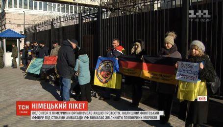 Волонтер из Германии требовал освободить пленных моряков под стенами посольства РФ