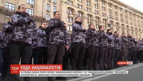 Націоналісти відзначили своє 2-річчя мирною ходою в центрі столиці