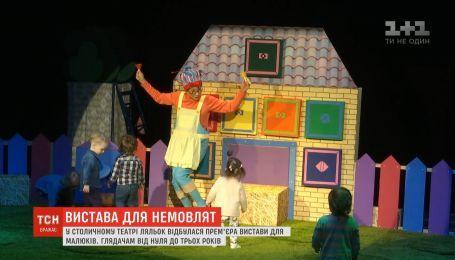 У столичному ляльковому театрі відбулася прем'єра вистави для малюків