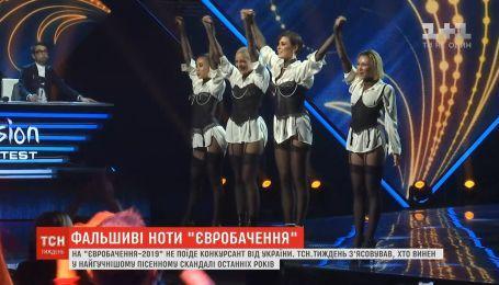 """Фальшиві ноти """"Євробачення"""": хто винен у найгучнішому пісенному скандалі"""