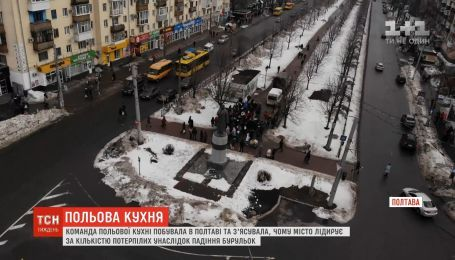 """""""Полевая кухня"""" выяснила, почему Полтава лидирует по количеству пострадавших в результате падения сосулек"""