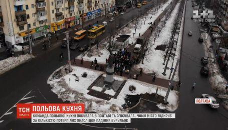 """""""Польова кухня"""" з'ясувала, чому Полтава лідирує за кількістю потерпілих внаслідок падіння бурульок"""