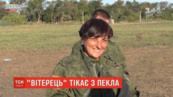 """Справжня """"ополченочка"""": """"легендарна"""" командир бойовиків перейшла на бік українських військ"""