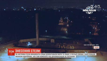 Лишь с третьей попытки во Львове снесли 30-метровую стелу памятника славы