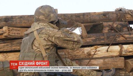 Один український військовий зазнав поранень під час обстрілів на східному фронті