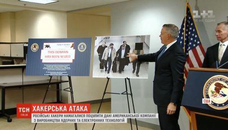 Российские хакеры пытались украсть данные американской компании Westinghouse