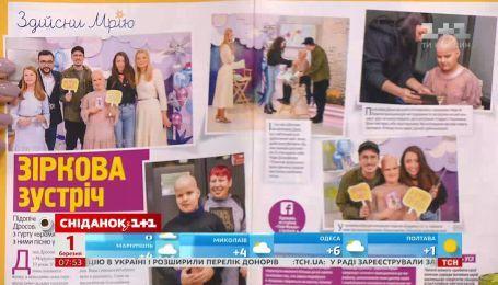 """Журнал """"Твой малыш"""" опублікував історію здійснення мрії 10-річної Даші Дросової"""