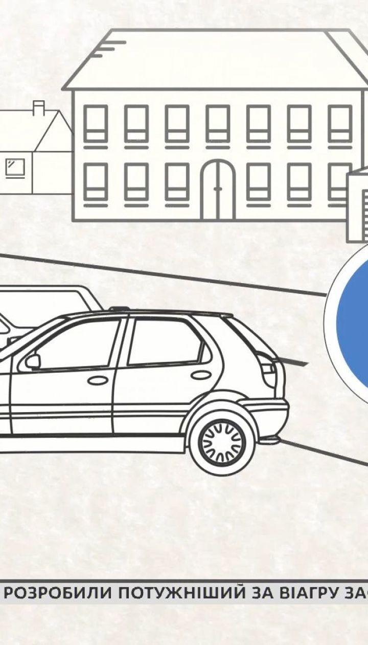 Як паркуватися, щоб не лишитися без машини – Ваш адвокат