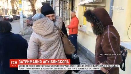 Поліція Криму залишила в спокої українського священника, який їхав до Павла Гриба