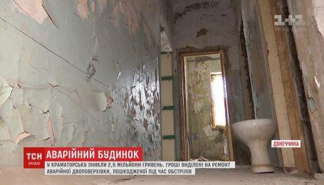 У Краматорську зникли 2,5 мільйона гривень, виділених на ремонт аварійної двоповерхівки