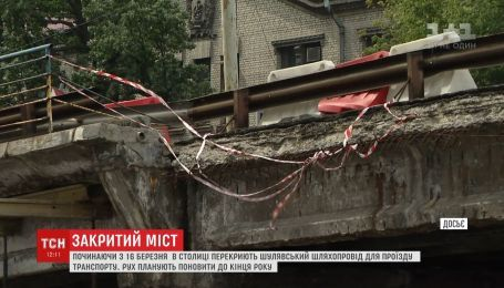 Шулявський міст закривають на реконструкцію