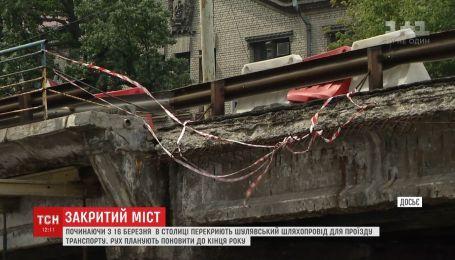 Шулявский мост закрывают на реконструкцию