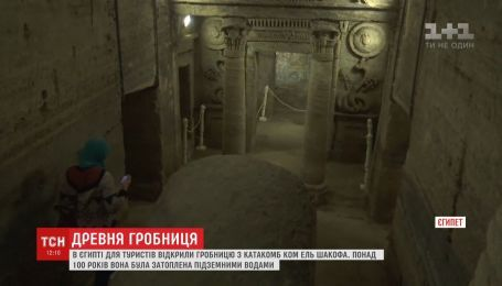 В Египте для туристов открыли гробницу, которая 100 лет была под водой