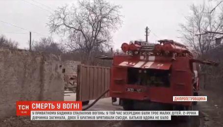 На Дніпропетровщині під час пожежі загинула 2-річна дівчинка