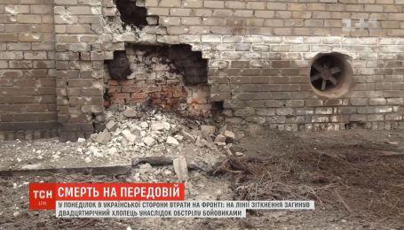 Один український боєць загинув на фронті