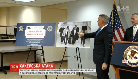 Хакеры РФ осуществили попытку похитить данные компании в США