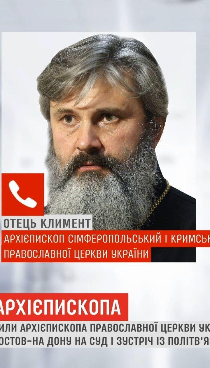 """""""Опасность преследования сохраняется"""" - Климент"""