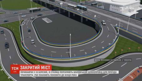 На следующей неделе Шулявский мост закрывают на реконструкцию