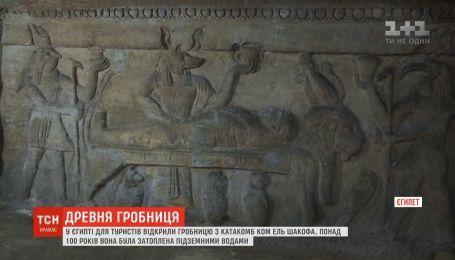 Туристы смогут посетить в Египте уникальную гробницу, которая долгое время была затоплена