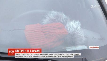 Молодая девушка и мужчина угорели в гараже в Винницкой области