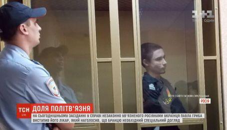 """Врач Гриба подтвердил его диагнозы на очередном заседании """"суда"""" в РФ"""