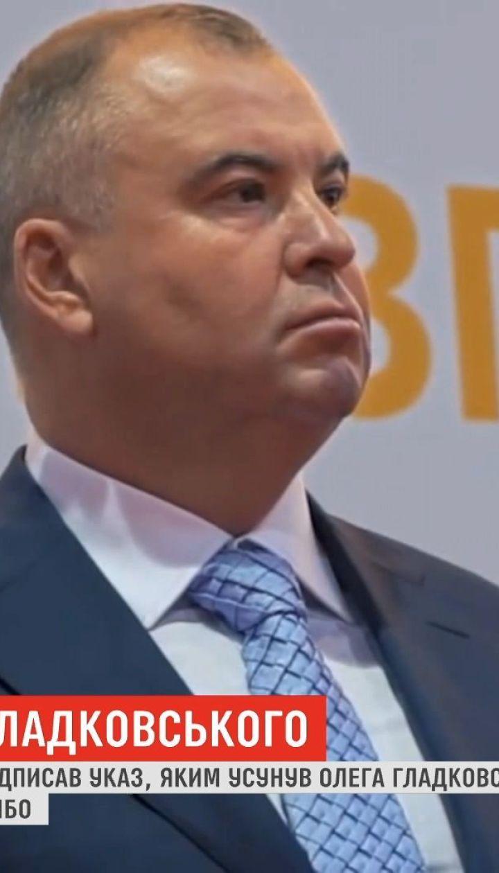 Гладковского уволили с должности первого заместителя секретаря СНБО