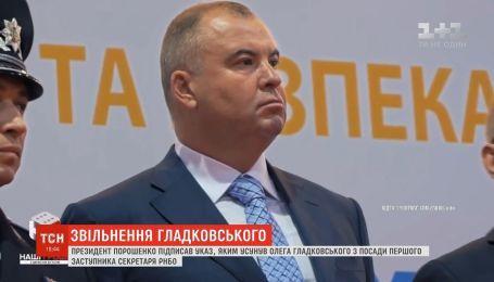 Гладковського звільнили з посади першого заступника секретаря РНБО