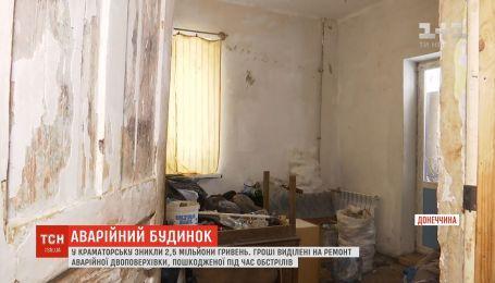 2,5 млн гривень, які виділили на ремонт аварійного будинку у Краматорську, зникли