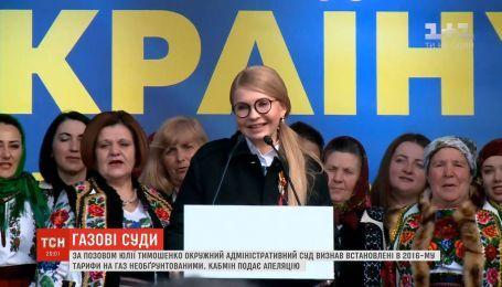Админсуд признал тарифы на газ необоснованными по иску Тимошенко