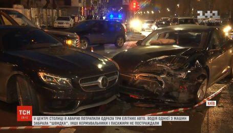 У середмісті столиці в аварію потрапили одразу три елітних авто