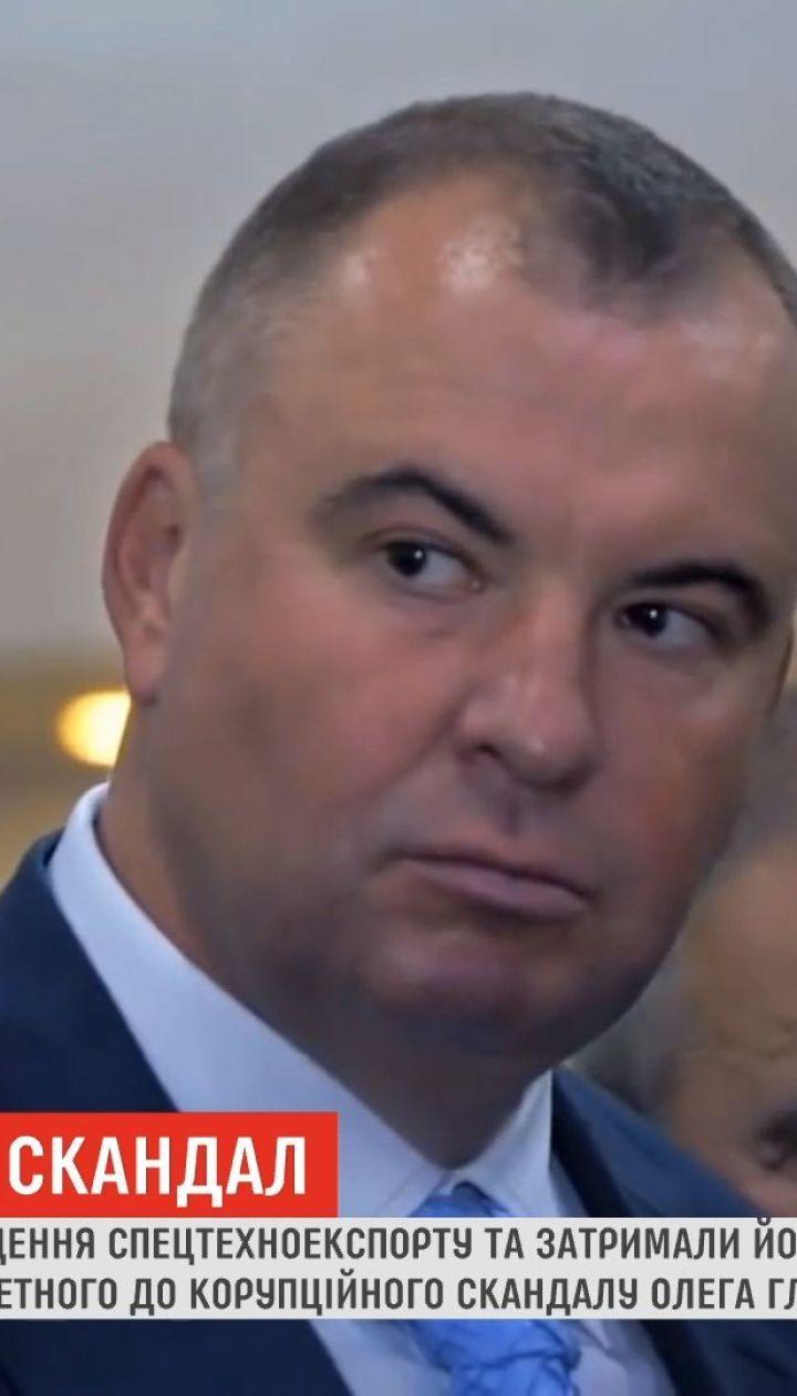 "Коррупционный скандал: НАБУ задержало руководство ""Спецтехноэкспорта"""