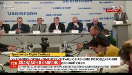 """""""Укроборонпром"""" назвал работу журналистов """"Наши деньги"""" заангажированной и некомпетентной"""