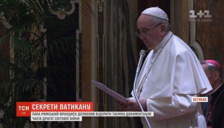 Папа Римский Франциск распорядился обнародовать секретные архивы Второй мировой войны
