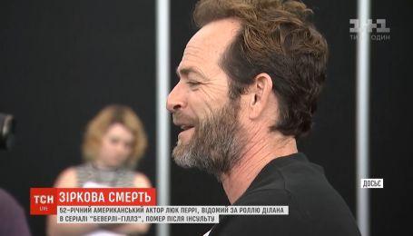 """Звезда сериала """"Беверли-Хиллз"""" умер в больнице Лос-Анджелеса"""