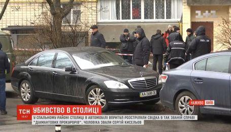 """В столице убили свидетеля по делу """"бриллиантовых прокуроров"""""""