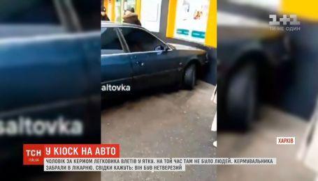 В Харькове мужчина за рулем легковушки влетел в палатку