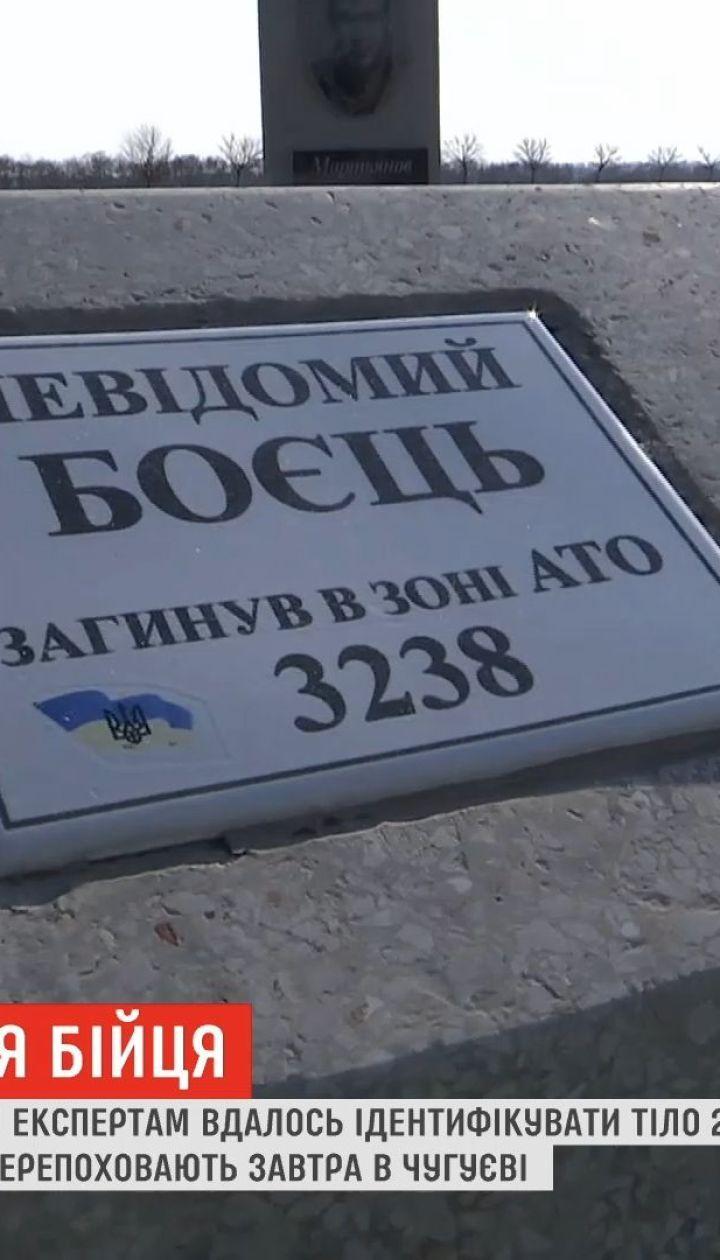 Пять лет поисков: экспертам удалось идентифицировать тело бойца, погибшего в Донбассе