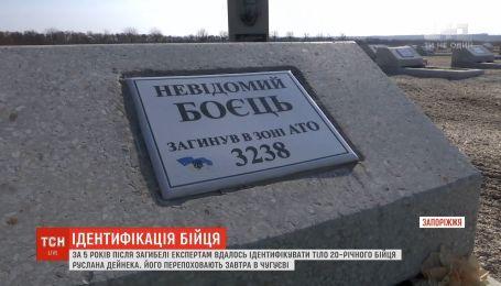 П'ять років пошуків: експертам вдалось ідентифікувати тіло бійця, який загинув на Донбасі