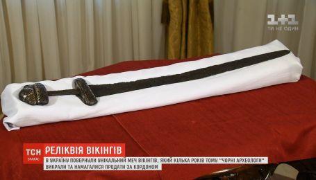 """В Украину вернули меч викингов, который несколько лет назад похитили """"черные археологи"""""""