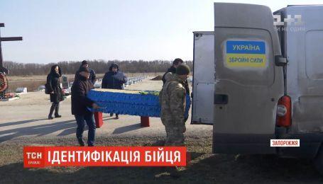 На Запоріжжі ідентифікували тіло 20-річного бійця, який загинув на Донбасі