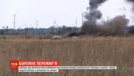 Вперше від початку року бойовики обстріляли позиції української сторони з танків