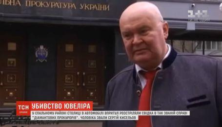 """Вбитий у Києві був ключовим свідком у справі """"діамантових прокурорів"""""""