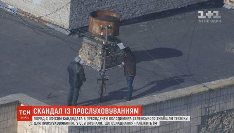 """Слежка за Зеленским: специалисты прокомментировали оборудование, найденное возле офиса студии """"Квартал 95"""""""