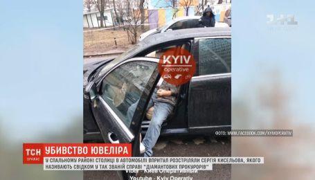 """В Киеве убили мужчину, которого называли главным свидетелем в деле  """"бриллиантовых прокуроров"""""""