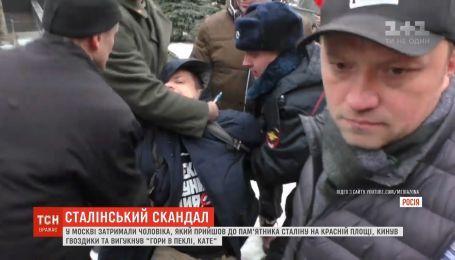 """У Москві чоловік жбурнув у пам'ятник Сталіну квітку та вигукнув """"Гори в пеклі"""""""