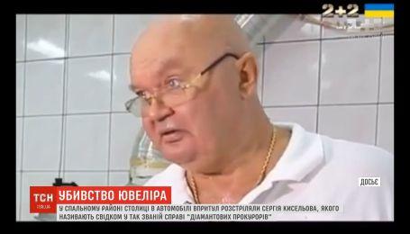 """Після вбивства Кисельова справа """"діамантових прокурорів розвалиться – колишні правоохоронці"""