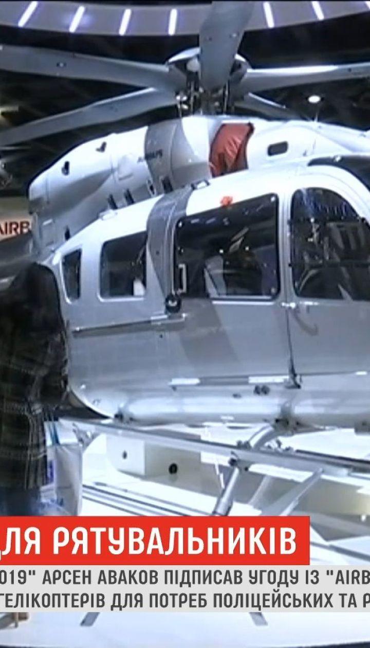 Аваков подписал соглашение с франзуцьким авиапроизводителем о приобретении новейших вертолетов